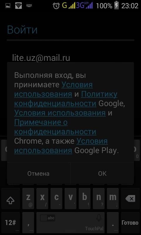 лицензионное соглашение в google play